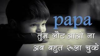 Download पापा तुम लौट आओ ना अब बहुत रुला चुके | Baap or Beti ki dard bhari dastan | Heart Touching sad Story Video