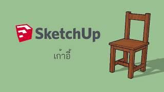 Download Workshop 2 : เก้าอี้ (SketchUp) Video