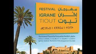 Download مهرجان إكران تيوت : مهرجان الحقول - الدورة 1 Festival Igrane TIOUT I Video