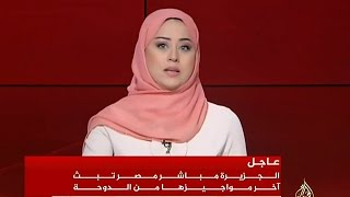 Download شبكة الجزيرة توقف بث ″الجزيرة مباشر مصر″ من الدوحة Video