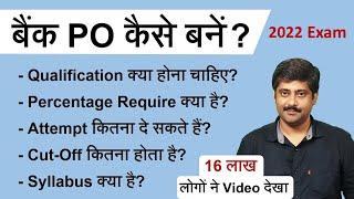 Download How to become a PO in Bank | बैंक पीओ कैसे बनें | IBPS PO exam || फॉर्म से लेकर इंटरव्यू Video
