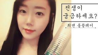 Download [korea ASMR] 전생 체험 할까요? 마음이 편안해지는 최면 롤플레이/팅글 대박/Hypnosis Roleplay Video