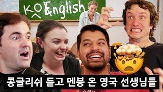 Download 콩글리쉬 처음 들어본 영국 선생님들의 반응?! Video