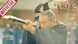 Download 《大军师司马懿之军师联盟》曹操舞枪 | China Zone Video