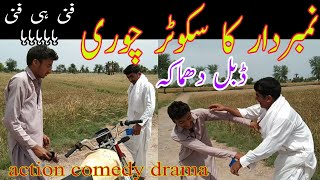 Download Numberdar ka moter cycle chori, numberdar pareshan, action comedy drama, funny hi funny by ytpk Video