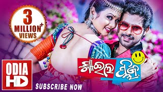 Download SMILE PLEASE // ODIA SUPER HIT FULL MOVIE // Sabyasachi, Archita Video