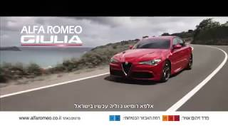 Download 2017 Alfa Romeo Giulia Quadrifoglio Funny Commercial Video