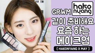 Download GRWM 같이 준비해요 요즘 하는 메이크업 : May's Daily makeup tutorial Video