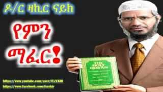 Download Ye Min Mafer - Dr Zakir Naik Amharic Translation Lecture Video