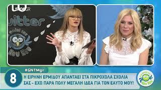 Download GNTM: Η Ερμίδου «έθαψε» τις συμπαίκτριες της – Απίστευτοι χαρακτηρισμοί Video