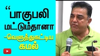 Download ″Why only Baahubali?? - What about my Anbe Sivam″ - Kamal hassan Speech on Good Movies Failures Video