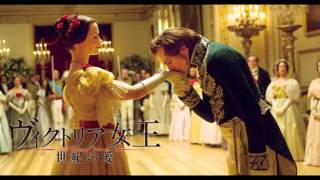 Download ヴィクトリア女王 世紀の愛【感想】 Video