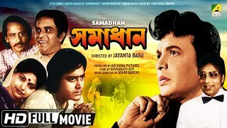 Download Samadhan | সমাধান | Bengali Movie | Uttam Kumar, Sumitra Mukherjee Video