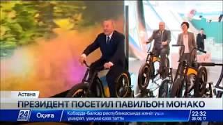 Download Нурсултан Назарбаев совместно с Князем Альбером II посетил национальный павильон Княжества Монако Video
