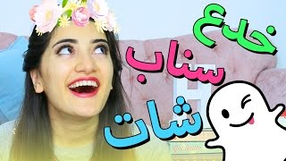 Download خدع لا تعرفوها بسناب شات | Snapchat Hacks YOU NEVER KNEW! Video
