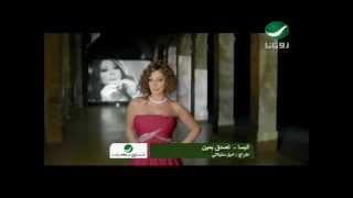 Download Elissa - Tesada2 Bi Min / إليسا - تصدّق بمين Video