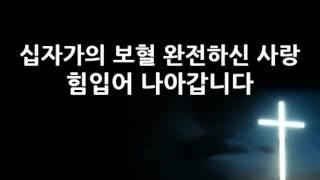 Download 예수 피를 힘입어주의 보좌로 나아갈 때에 어노인팅 Video