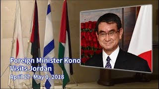 Download Foreign Minister Kono Visits Jordan Video