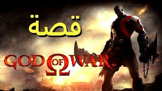 Download قصة سلسلة God of War Video