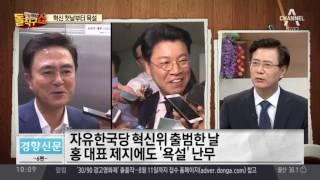 Download 한국당 혁신 첫날부터 욕설 Video