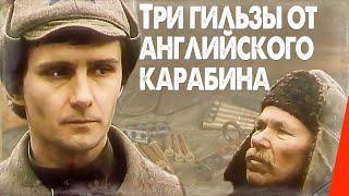 Download Три гильзы от английского карабина (1983) фильм Video