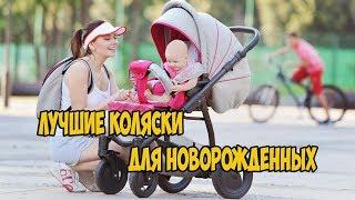 Download ТОП Лучшие коляски для новорожденных! Video