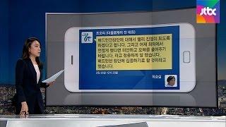 Download 돈 내며 쩔쩔맨 대기업들…문자로 드러난 '최순실의 힘' Video