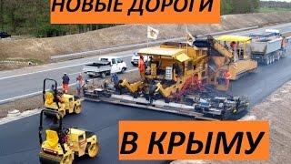 Download Крым. Россия делает дороги. 90% обновлено. Кача-Симферополь.. Video