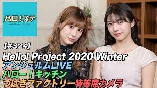 Download 【ハロ!ステ#324】Hello! Project 2020 Winter アンジュルムLIVE!、ハロー!キッチン、つばきファクトリー発売イベント最前列! MC:生田衣梨奈&牧野真莉愛 Video