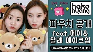 Download 생방송] 파우치 공개 feat. 메이와 달래의 메이크업 [하코냥X메이X달래] Video