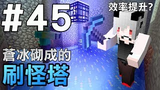 Download 【Minecraft】紅月的生存日記 #45 蒼冰砌成的刷怪塔 Video