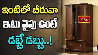 Download ఇంటిలో బీరువా ఇటు వైపు ఉంటే డబ్బే డబ్బు..!    Dharma Sandehalu    Bhakthi TV Video