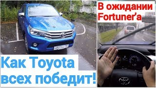 Download Почему Toyota Fortuner лучший? Обзор Toyota Hilux Video