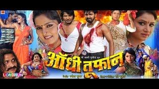 Download Aandhi Toofan | Superhit Full Bhojpuri Movie - आंधी तूफ़ान - Latest Bhojpuri Film Video