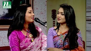Download Aaj Sokaler Gaane | আজ সকালের গানে | Tanu Ray | Nahida Afroj Sumi | EP 648 | Musical Program Video