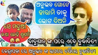 Download Budhhaditya Mohanty Talking About Anubhav Mohanty At Kendrapada Kendrapada Election 2019 Cine Masala Video