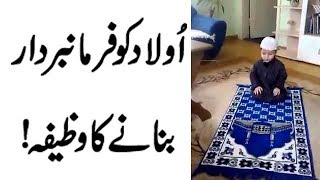 Download Na farman aulad k liye wazaif | Nafarman Aulad Ko Farmabardar Banane Ka Wazifa | Qurani Wazaif Video