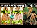 Download Real Story Of Jodha Akbar || जोधाबाई और अकबर की सच्ची कहानी || Jodha akbar history Video