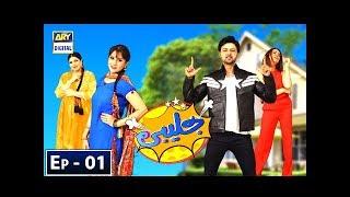 Download Jalaibi Episode 1 - 15th December 2018 - ARY Digital Drama Video