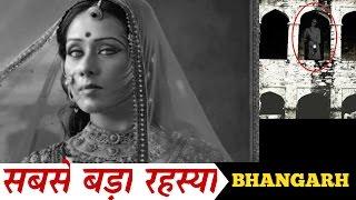 Download Bhangarh Fort (भानगढ) | भारत की सबसे डरावनी जगह ″video not for kids″ | भानगढ की भूटिया सचाई Video