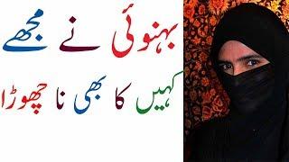 New Family Story Book 2018 | Desi Urdu Story | Latest Time Pass Urdu