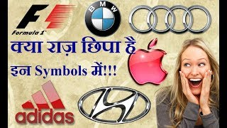 Download 6 FAMOUS LOGOS WITH A HIDDEN MEANING HIDDEN MESSAGES APPLE LOGO ADIDAS AUDI BMW HINDI AMAZING FACT Video