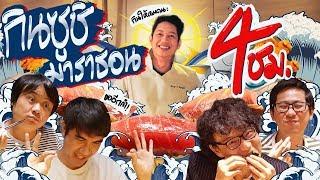 Download กินซูชิ 4 ชม. มาราธอน Video