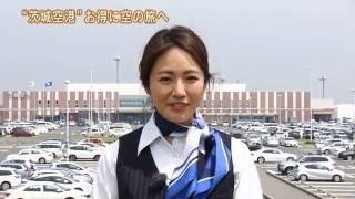 Download 磯山さやかの旬刊!いばらき『茨城空港』(平成28年6月24日放送) Video