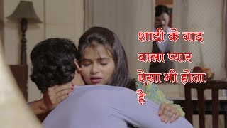 Download Shadi ke Baad Ye Bhi Hota Hai Video