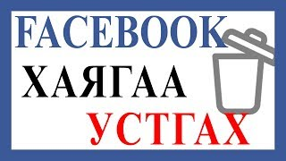 Download (FACEBOOK) FACEBOOK хаягаа устгах арга Video