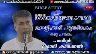 Proverbs 1 - Malayalam Audio Bible (സദൃശ്യവാക്യങ്ങൾ