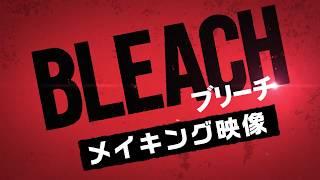 Download 映画『BLEACH』熱い男達が集結!メイキング映像【HD】2018年7月20日(金)公開 Video