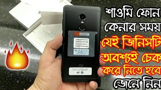 Download Tips To Verify Real Xiaomi Phones Very Easily || Bangla Video