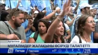 Download Аргентиналық мұғалімдер жалақыны өсіруді талап етіп жатыр Video